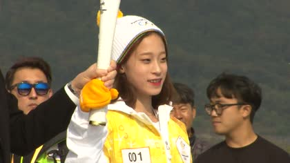 Olympic flame arrives in South Korea for 2018 Winter Games