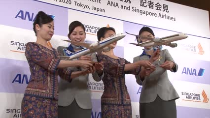 SIA, ANA promise passengers lower fares with joint venture | Video