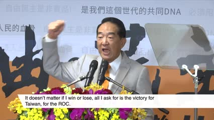 People First Party's Soong hopes to win Taiwan's top job | Video