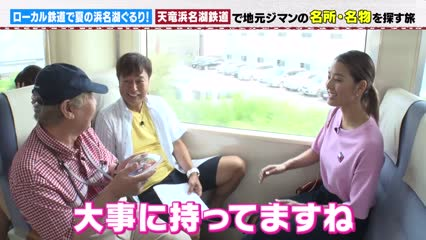 Train Adventure On Tenryu Hamanako Line - Part 1