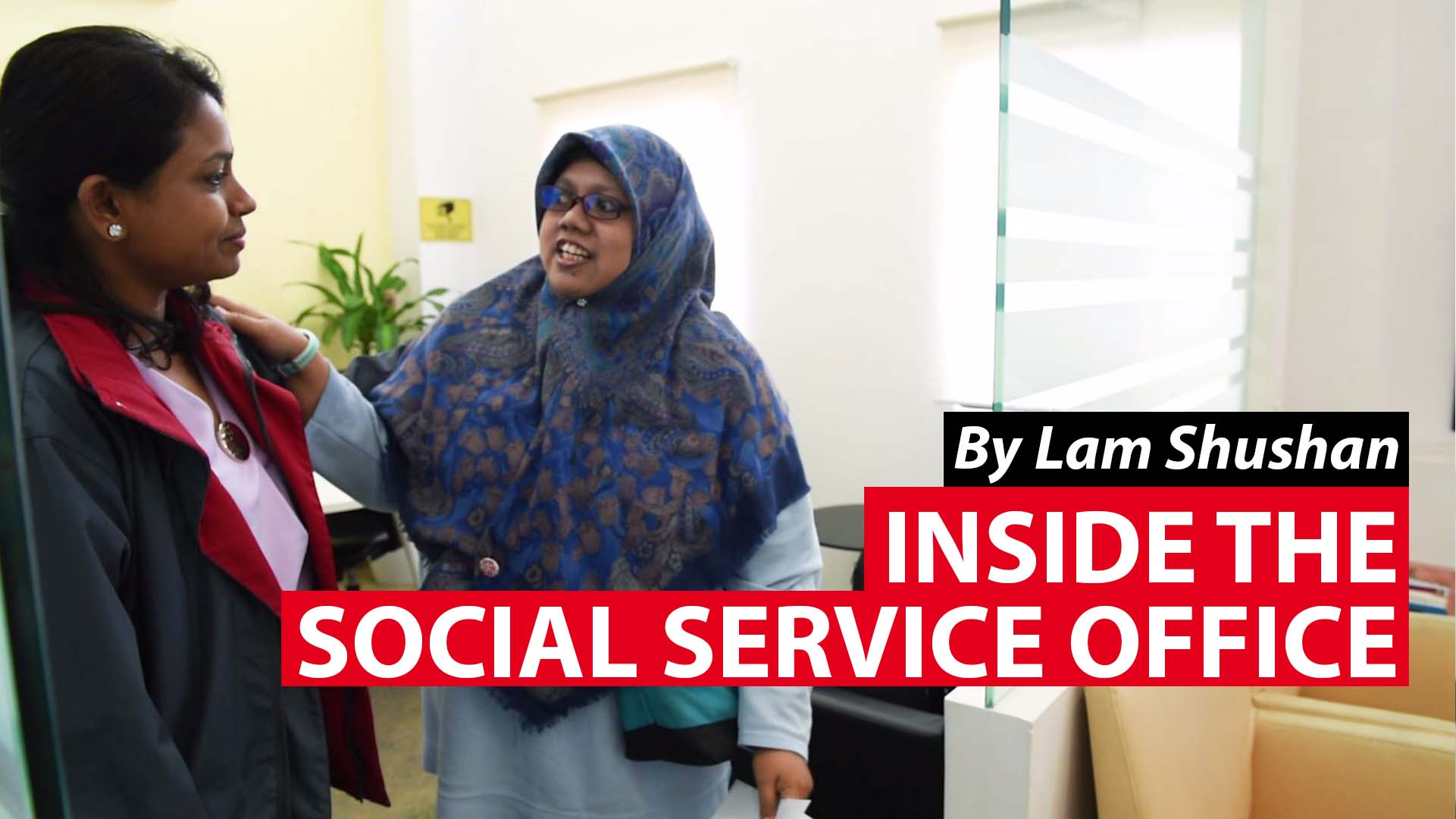 CNA Insider: Inside The Social Service Office