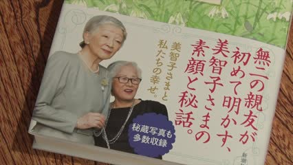 Japan's emperor abdication: Empress Michiko as a constant companion | Video