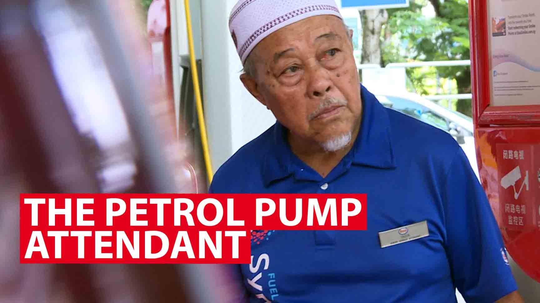 The petrol pump attendant: A 77-year-old's duty to family
